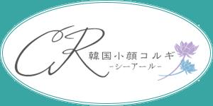 季節の変わり目の肌荒れをリセット!肌断食のおすすめ方法② 韓国小顔コルギ CR シーアール